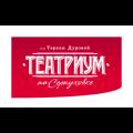 Театриум на Серпуховке п/р Терезы Дуровой