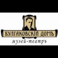 Музей — театр «Булгаковский Дом»