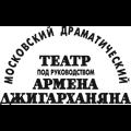 Театр п/р Армена Джигарханяна