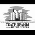 Челябинский театр драмы им. Н. Орлова