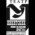 """Театр «У Никитских Ворот"""""""