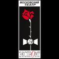 Московский детский музыкальный театр «Экспромт»