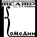 Театр Комедии им. Н.П. Акимова
