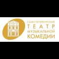 Санкт-Петербургcкий театр музыкальной комедии