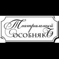 Театральный особнякЪ