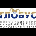 Новосибирский театр «Глобус»